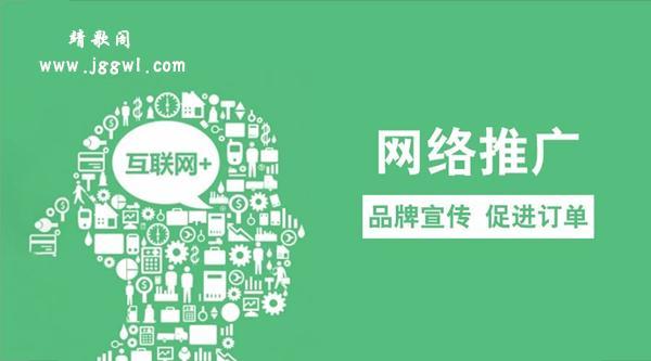 为什么要网络推广?网络推广的好处?靖歌阁全网营销外包服务