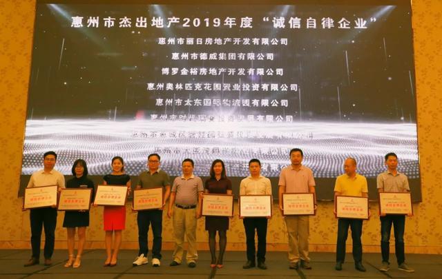 """""""惠州市杰出地产""""2019年度颁奖典礼召开,34个企业和项目获殊荣"""
