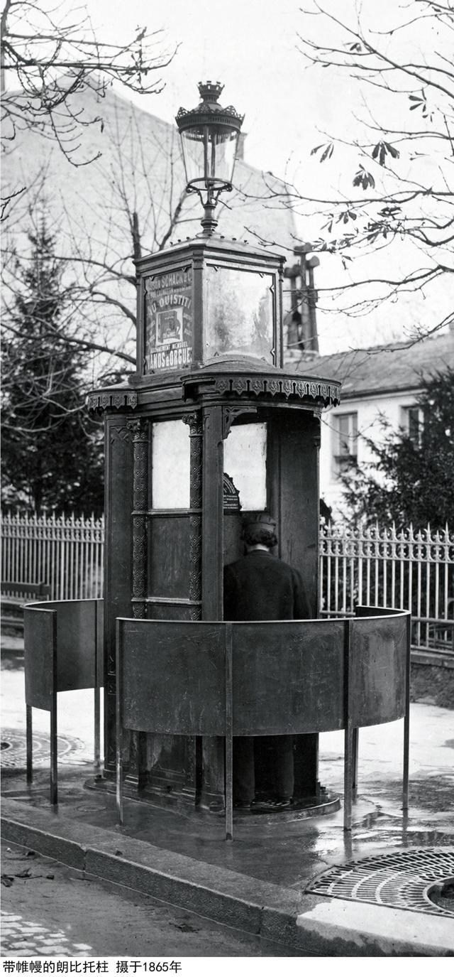 看看巴黎公厕200年来是怎么演变的