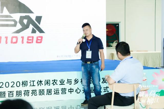 藕遇荷海・美丽柳江2020柳江休闲农业与乡村旅游发展峰会顺利举行