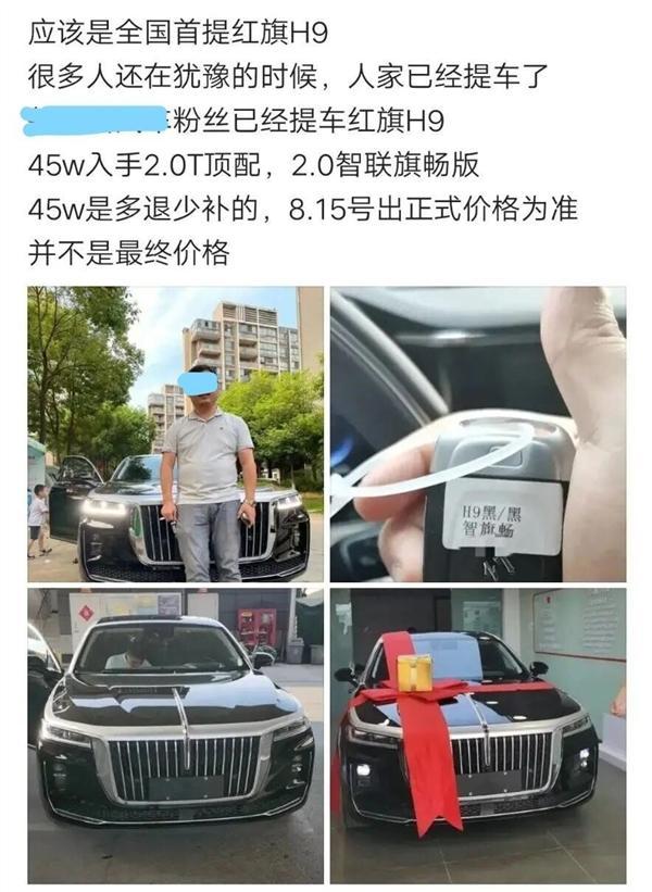 红旗H9细节曝光:8月15日上市,2.0T顶配售45万,与A6L四驱版同价