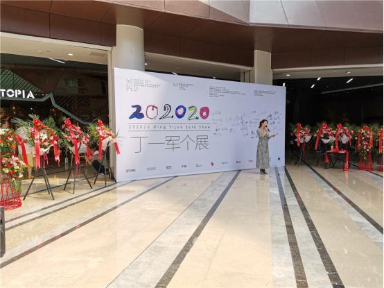 """阔别家乡二十后首展:""""202020丁一军个展""""亮相西宁"""