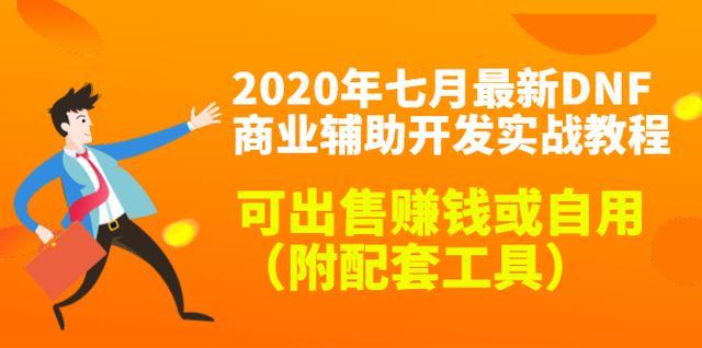 2020年七月最新DNF商业辅助开发实战教程,可出售赚钱或自用(附配套工具)