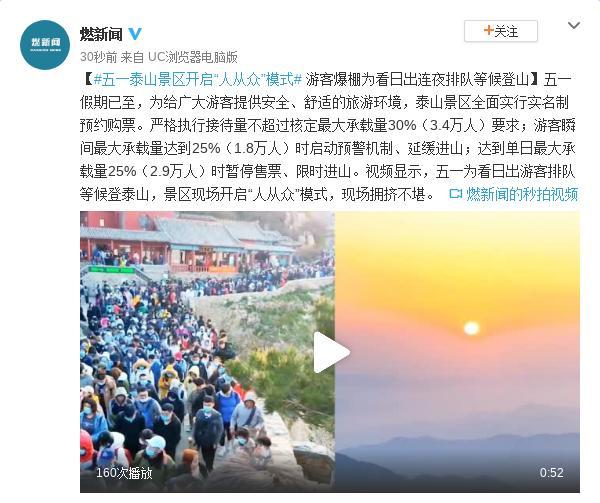 """游客爆棚为看日出游客连夜排队登泰山  开启""""人从众""""模式"""