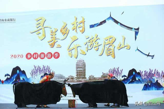 """2020""""寻美乡村 乐游眉山""""乡村旅游季启动仪式举行"""