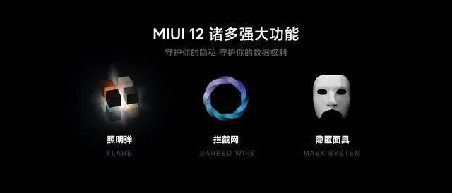 MIUI 12内测版官方ROM,无需内测资格