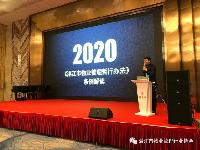 2020《湛江市物业管理暂行办法》深度解析公益讲座顺利举办