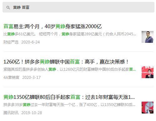 放弃1000亿、卸任CEO――黄峥不想当首富