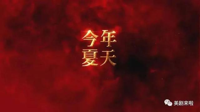 「美剧」最裸回归!网飞大尺度剧播出终于确认!骚恶魔重磅回归