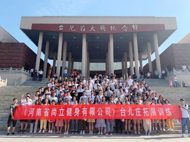 河南省尚立健身有限公司