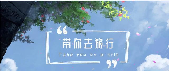 选择好的旅伴,会让旅游一路风光更美