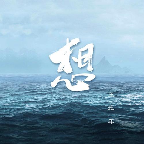 王北车全新概念EP《想》少年心事唱给你听