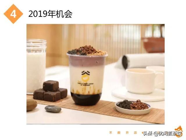 价值百万的创业干货分享l2019年茶饮行业创业趋势分析