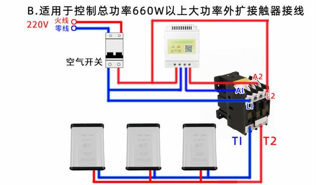 大功率电器安装定时开关怎么接线?