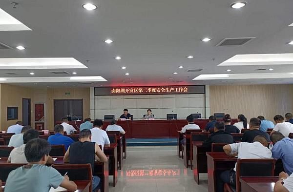 渭南卤阳湖开发区召开第二季度安全生产工作会议