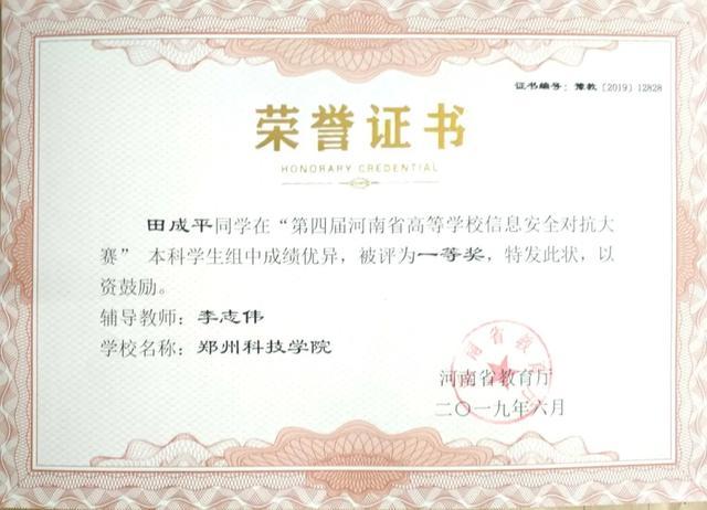 「豫?高考」鄭州科技學院信息工程學院2020年招生導航