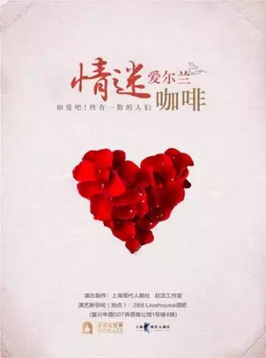「上海」环境戏剧《情迷爱尔兰咖啡》