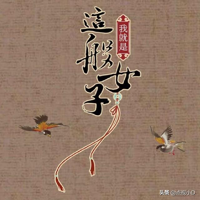 """关晓彤古装剧《我就是这般女子》杀青大吉,搭档""""美男子""""侯明昊"""