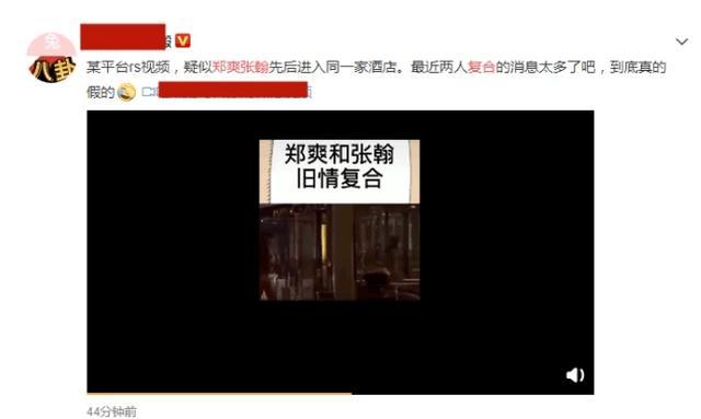 张翰发声否认与郑爽复合:没联系,没复合