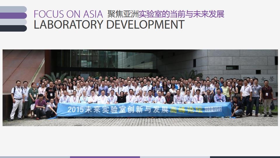 中国工程院院士 夏照帆 ·为峰会主题演讲