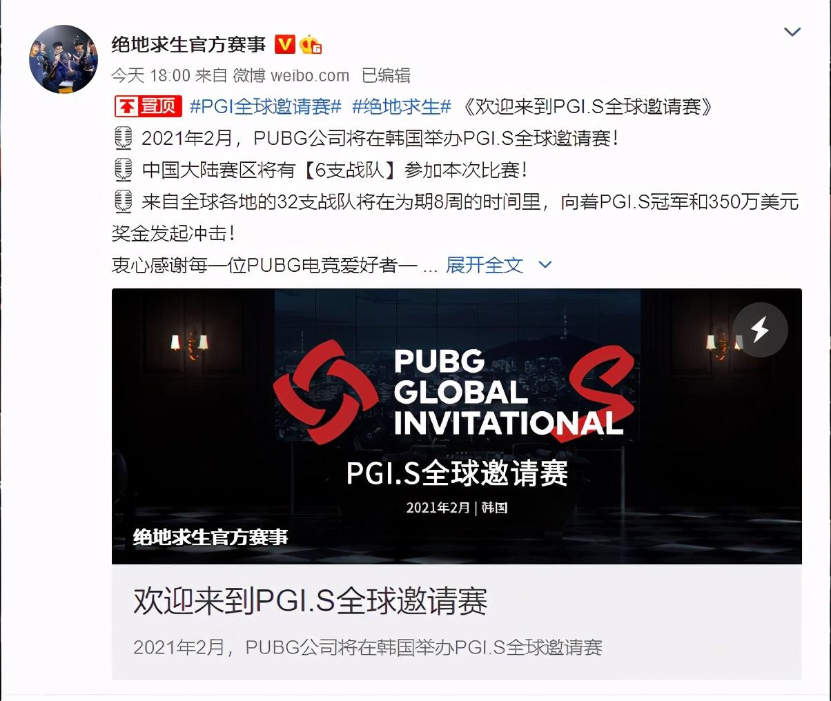 绝地求生PGI世界赛,网传6支队伍已确定,没有OMG和SMG
