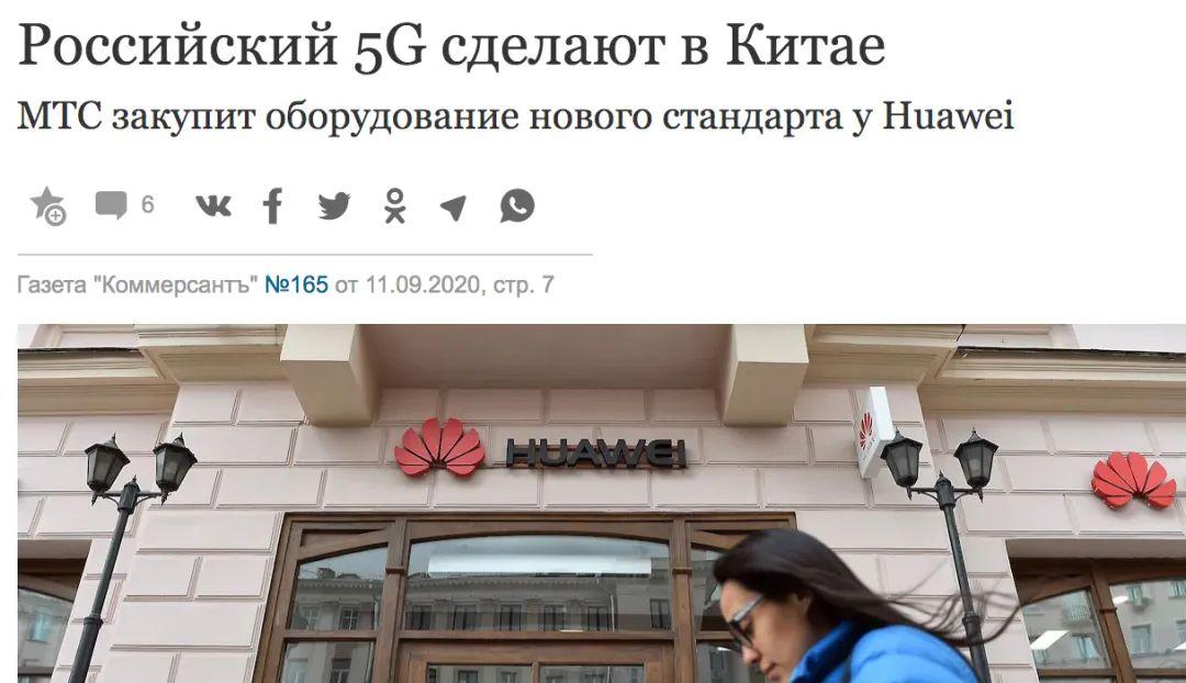 华为获俄罗斯MTS 5G大单,5G动态频谱