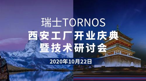 瑞士TORNOS精密加工,面向未来!邀您相聚西安工厂开放日