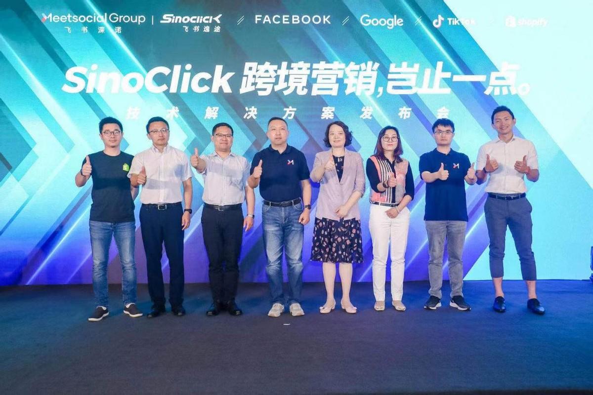 SinoClick陪伴成长型企业扬帆出海 飞书深诺跨境营销技术解决方案全面升级