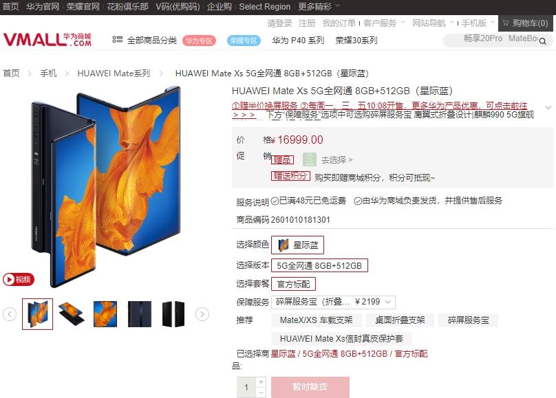 比网店便宜近6000元?最难抢的折叠屏手机原价卖了
