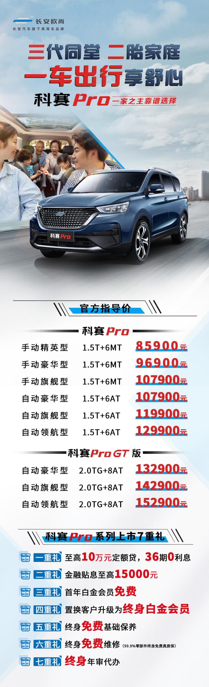 精品长安欧尚科赛Pro 8.59万起顾家上市