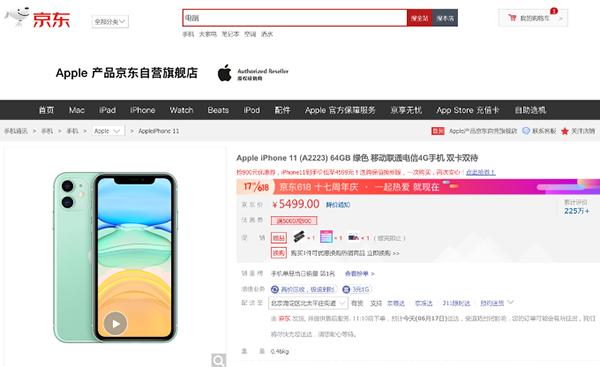 5G手机价格再创新低?京东618华为畅享Z仅需1599元