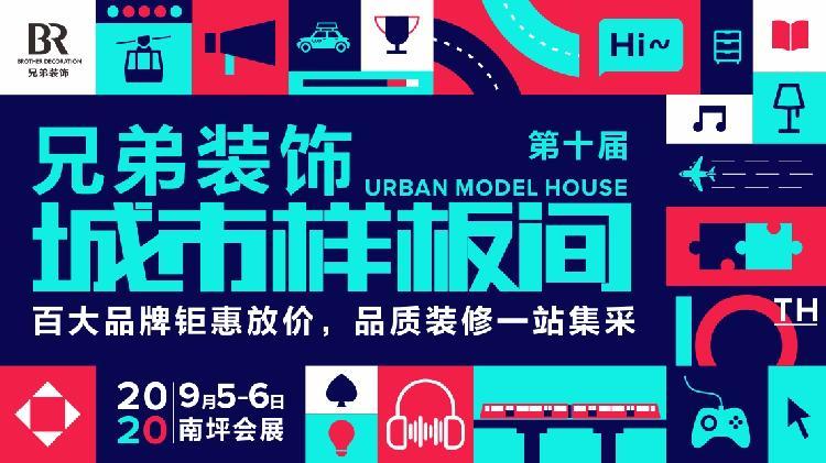 家居装修&电子竞技 兄弟装饰第十届城市样板间潮酷来袭