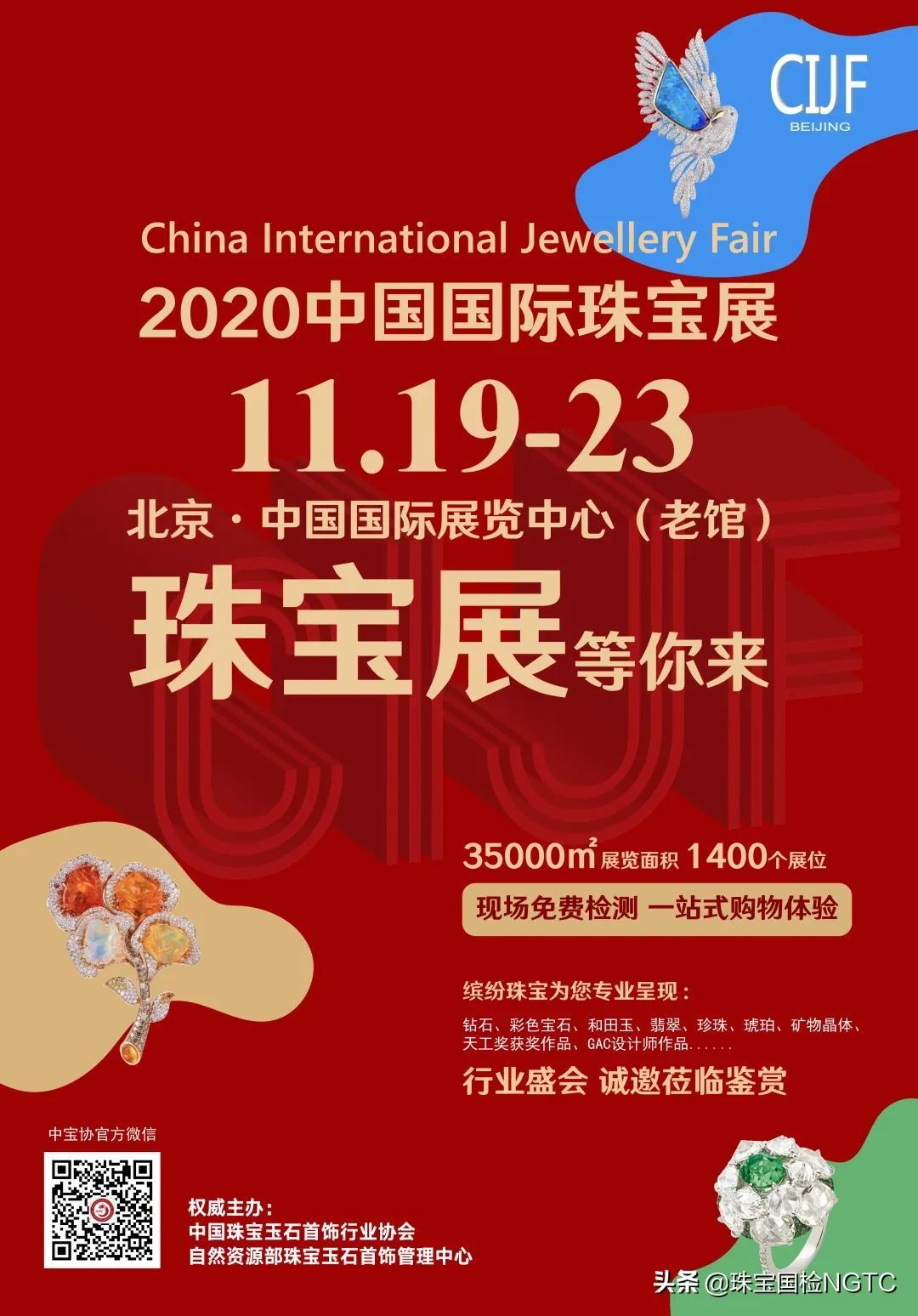 2020中国国际珠宝展隆重开幕