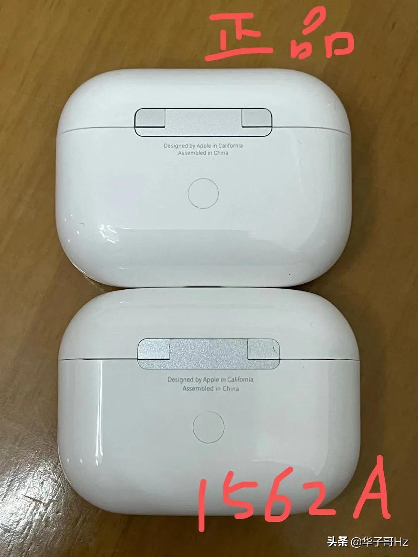 洛達1562A AirPods pro對比蘋果正品無線