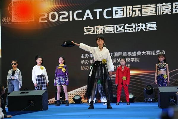 2021CATC国际童模盛典安康赛区决赛圆满落幕