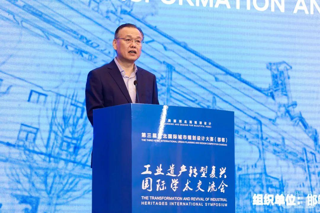 工业遗产转型复兴国际学术交流会在邯郸成功召开