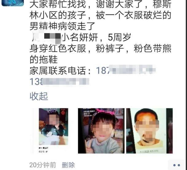 哈尔滨5岁女童被邻居领走,第二天送回后下体受伤严重,正在ICU抢救