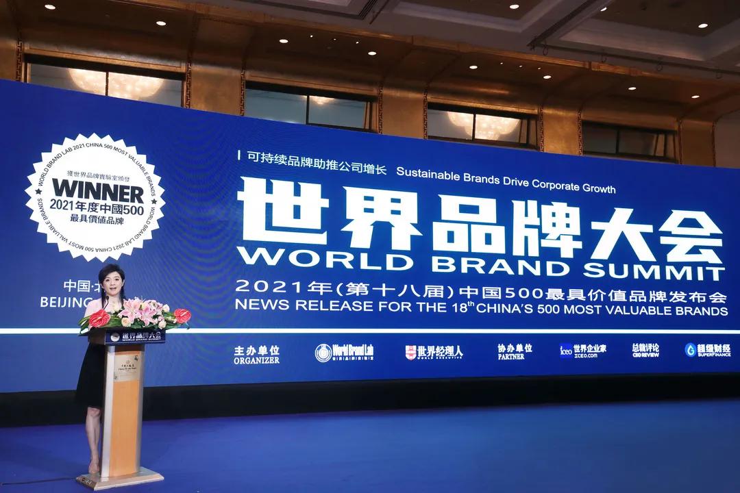 """连续18年!冠盈体育 再次入选""""中国500最具价值品牌"""""""