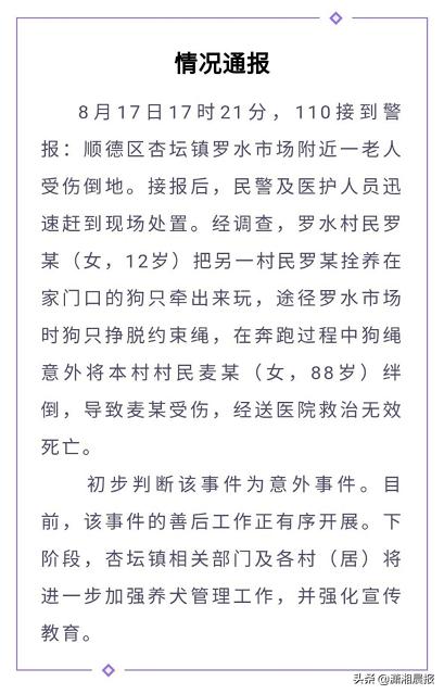 镇政府回应老人被绊倒:已对牵狗女孩进行心理疏导,逝者家属呼吁别再传视频