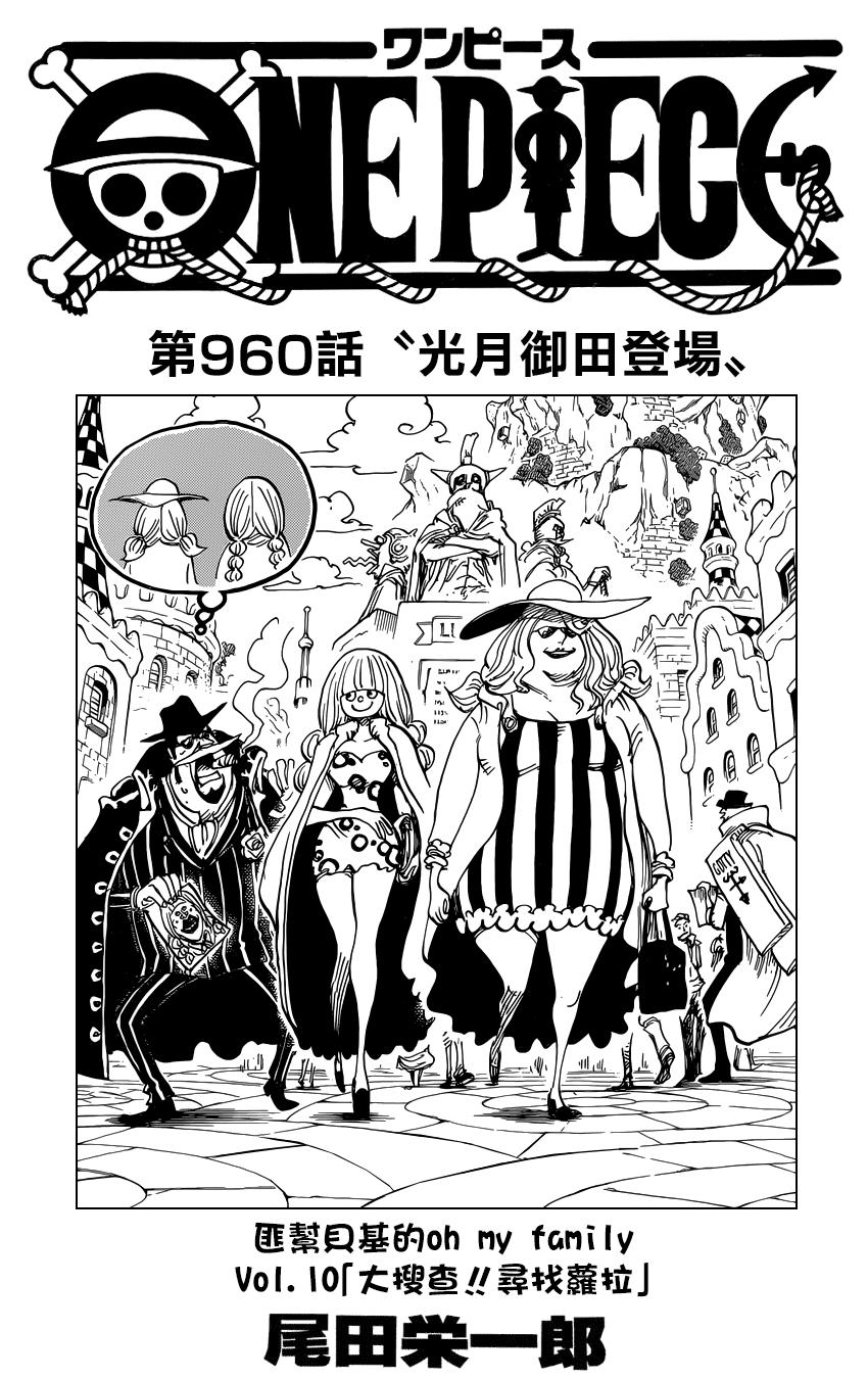 海贼王漫画-第960话-光月御田登场