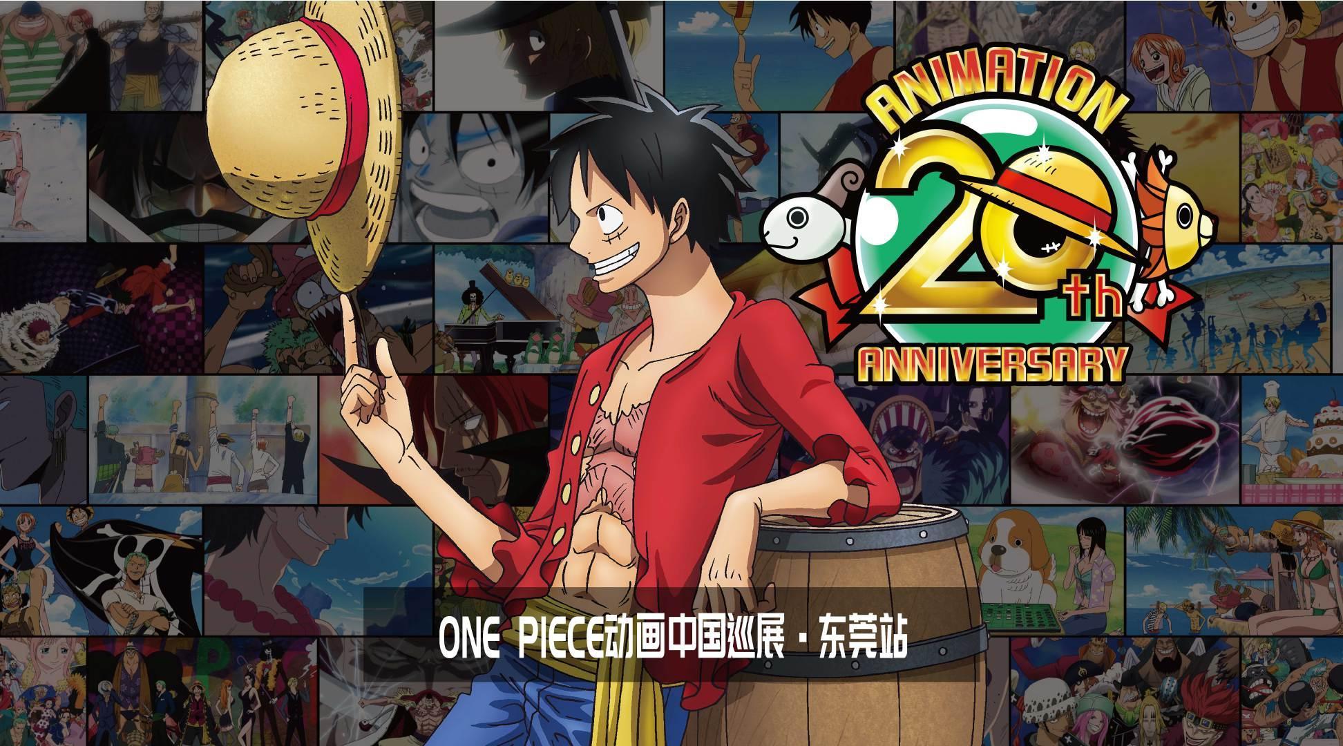 《航海王》动画开播20周年,ONE PIECE动画官方展览首次登陆中国!首场东莞站!