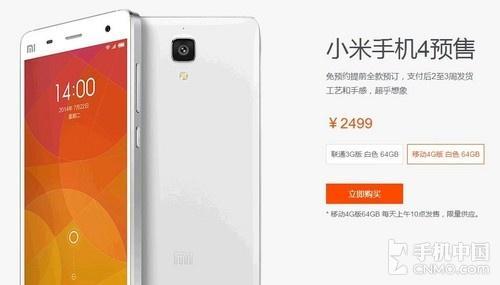64GB 4G版小米4全款预售:2-3周可发货