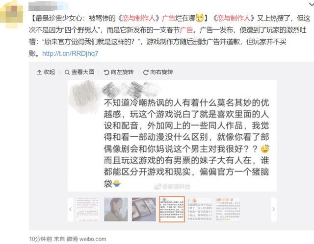《恋与制作人》广告引争议 官方发布道歉声明