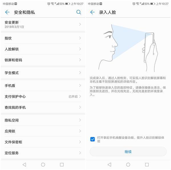 华为公司Mate 10升级人脸解锁:可能是最好用的安卓系统面部识别