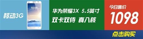 18日手机行情广播:华为公司P7价格2888元