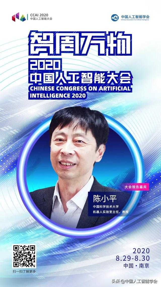 CCAI 2020丨陈小平:莫让人工智能误入伦理歧途
