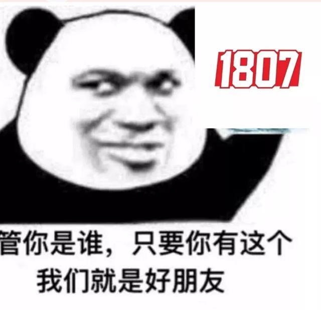 「1807ganggang」火了,第二个全员恶人也来了...