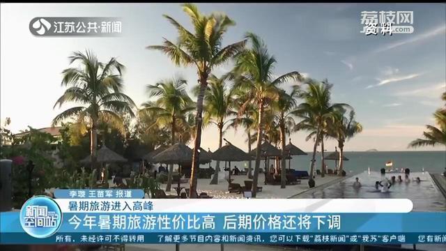 跨省游开放刺激暑期旅游市场 江苏人最喜欢去浙江