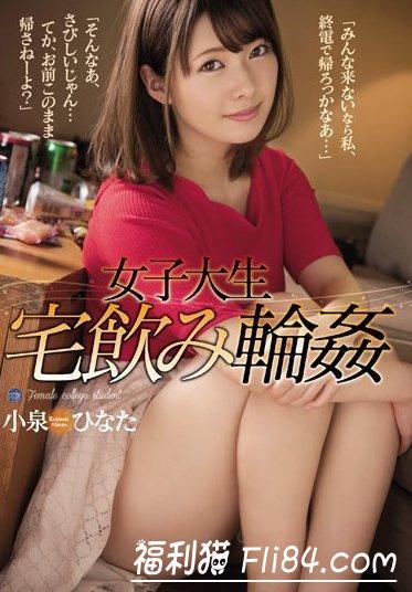 SHKD-893:小泉日向的柔软被今井勇太用脚踩 宅男猫 图1