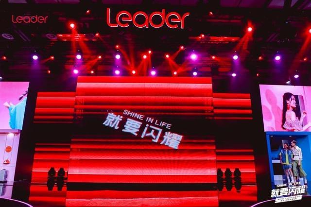 把年轻生活搬到现场!Leader闪耀系列秀生活场景,边体验边购买